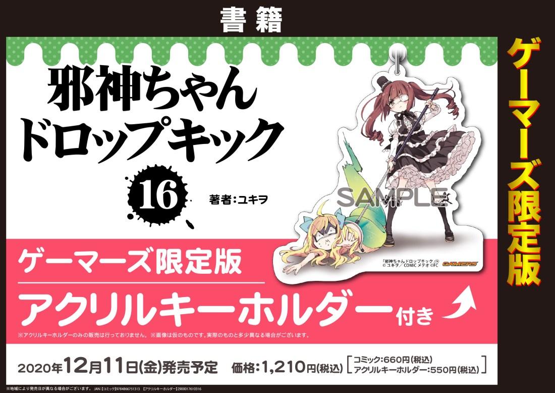 漫画「邪神ちゃんドロップキック」16巻 ゲーマーズ限定版