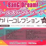『バンドリガルパ』カバーコレクションVol.5、発売日・特典情報!
