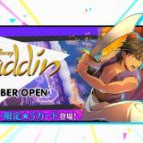 『スタースマッシュ』アラジンのカードを獲得できる初イベントが開幕!
