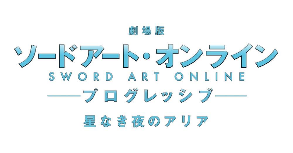 劇場版 ソードアート・オンライン プログレッシブ 星なき夜のアリア