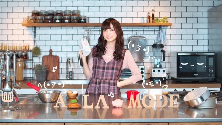 田中美海のニコ生番組『みなみ・ア・ラ・モード』に、ゆかながゲスト出演!