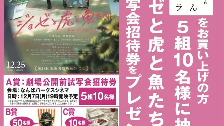 アニメ映画『ジョゼと虎と魚たち』× お菓子のまるしげ がタイアップ!試写会招待券などが当たる!