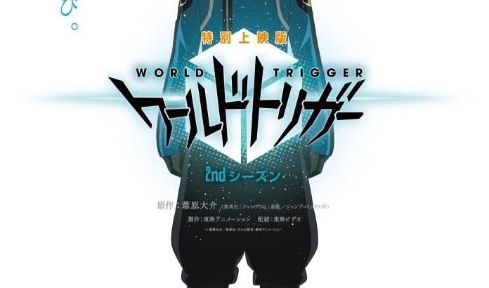 『特別上映版 ワールドトリガー2nd シーズン』劇場上映決定!公開日・映画館・作品情報