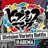 ヒプノシスマイク ~Division Variety Battle@ABEMA~番組レポート