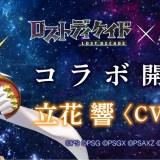 「ロストディケイド×シンフォギアXD」コラボ登場キャラ、イベント、キャンペーン情報!