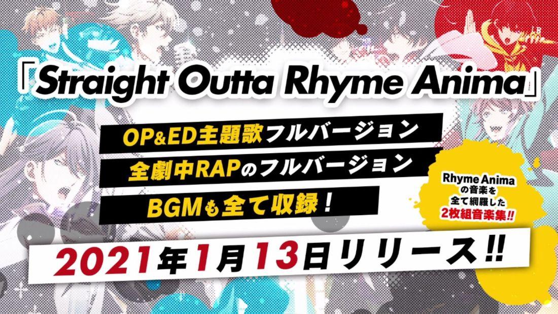 『ヒプノシスマイク』アルバム「Straight Outta Rhyme Anima」
