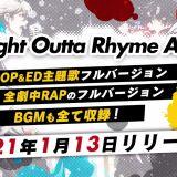 『ヒプマイ』アルバム「Straight Outta Rhyme Anima」店舗特典・CD情報!