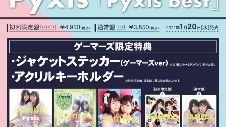Pyxisベストアルバム 店舗特典画像・発売日情報!