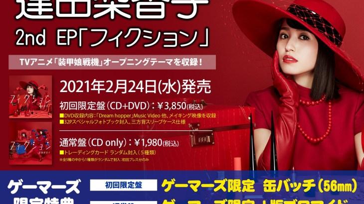 逢田梨香子2nd EP「フィクション」発売日・店舗特典情報!