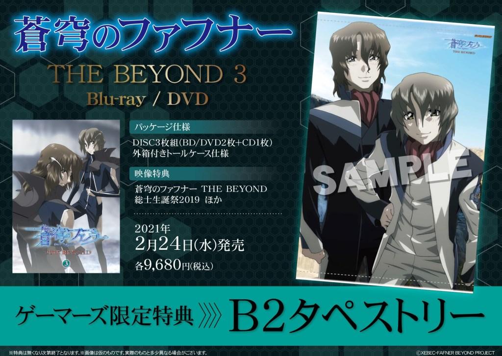 蒼穹のファフナー THE BEYOND BD3