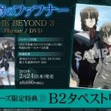 「蒼穹のファフナー THE BEYOND 3」Blu-ray&DVD 店舗特典・発売日情報!