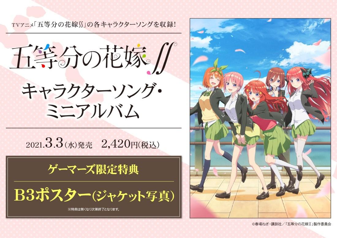 五等分の花嫁2期 キャラクターソング・ミニアルバム