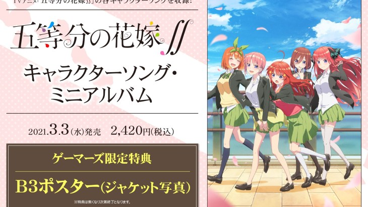 五等分の花嫁2期、キャラソンミニアルバム予約開始!発売日・店舗特典情報!