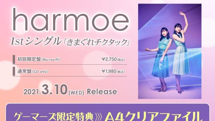 harmoe 1stシングル「きまぐれチクタック」店舗特典・発売日・イベント情報!