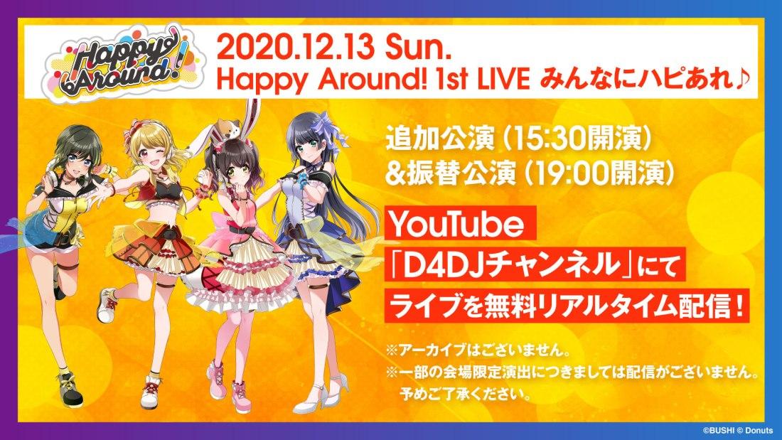Happy Around! 1st LIVE みんなにハピあれ♪」無料配信