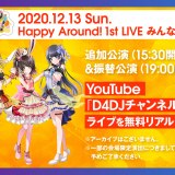 「Happy Around! 1st LIVE みんなにハピあれ♪」無料配信決定!