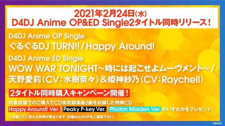 「D4DJ」アニメOP&EDシングル、2ndシングル 6タイトル発売決定!