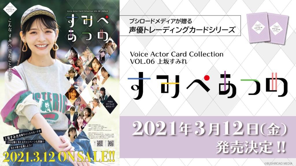 声優トレーディングカード Voice Actor Card Collection VOL.06 上坂すみれ『すみぺあつめ』