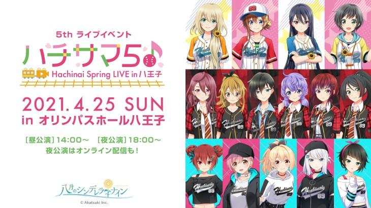 『ハチナイ』5thライブ「ハチサマ5」4/25開催!チケット申込開始!摩擦主義MV公開!