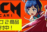 『マジカミ』エアコミケ2 キャラソンCD・サントラ・新グッズ受注開始!