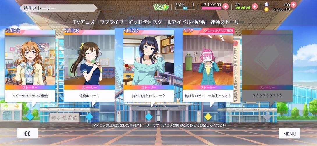 スクスタ 虹ヶ咲アニメ10話放送記念キャンペーン