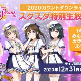 スクスタ2020カウントダウンライブ開催!セトリ選挙、特別生放送も!