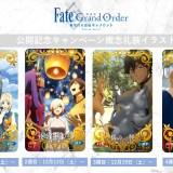 FGOキャメロット 公開記念 「Fate /Grand Order」概念礼装イラスト