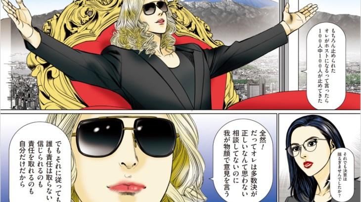 ローランド漫画化!作画は『夜王』井上紀良が担当!コメント・試し読み画像公開!