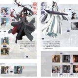 「魔道祖師」キャラ相関図・漫画など収録のスターターブック、配信詳細公開!