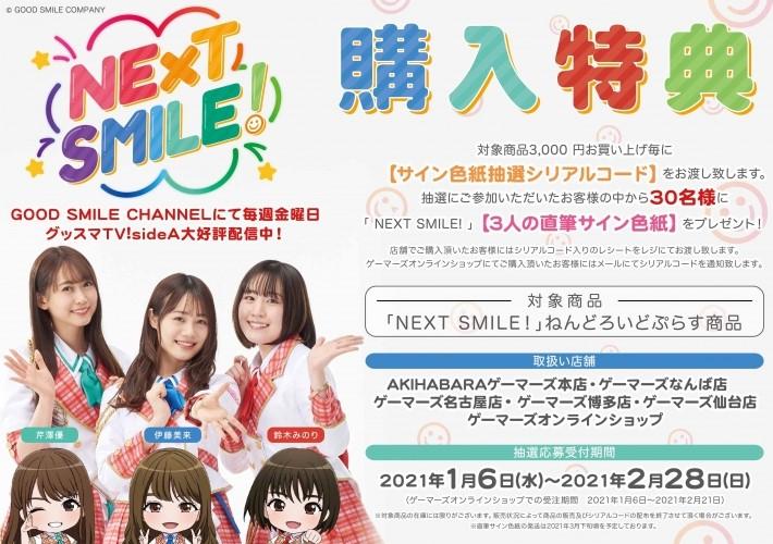 ねんどろいどぷらす NEXT SMILE!グッズ(伊藤美来・芹澤優・鈴木みのり)