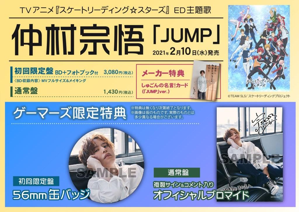 『スケートリーディング☆スターズ』ED 仲村宗悟「JUMP」