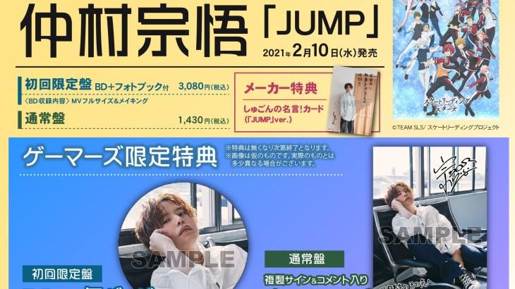 スケスタED、仲村宗悟「JUMP」歌詞の意味考察、CD・フル配信情報!
