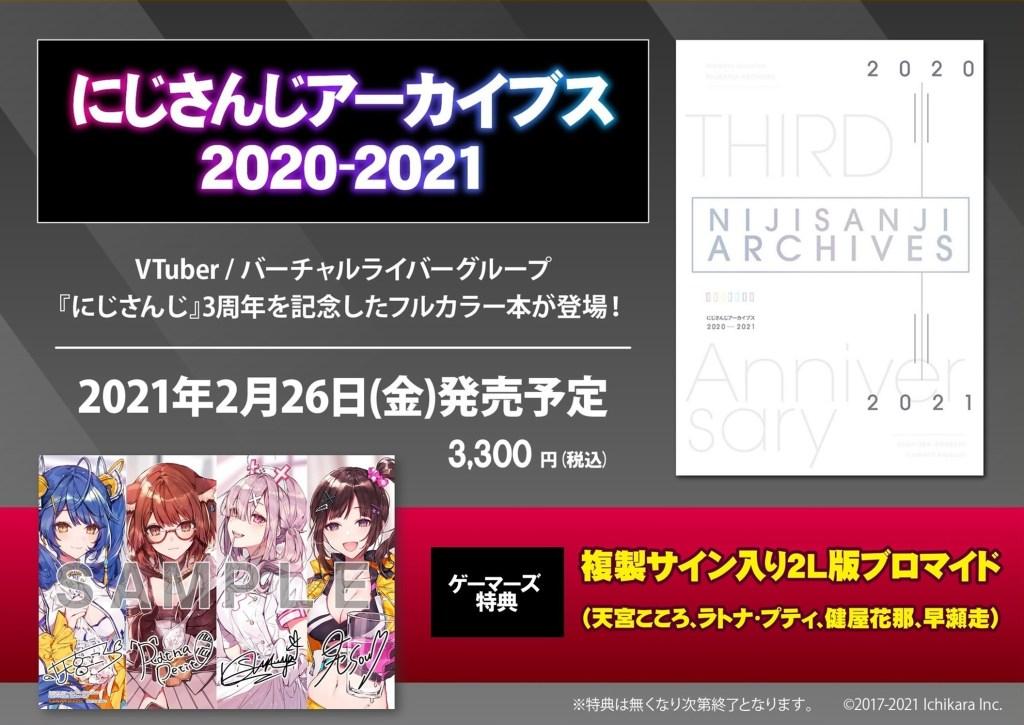 にじさんじアーカイブス2020-2021