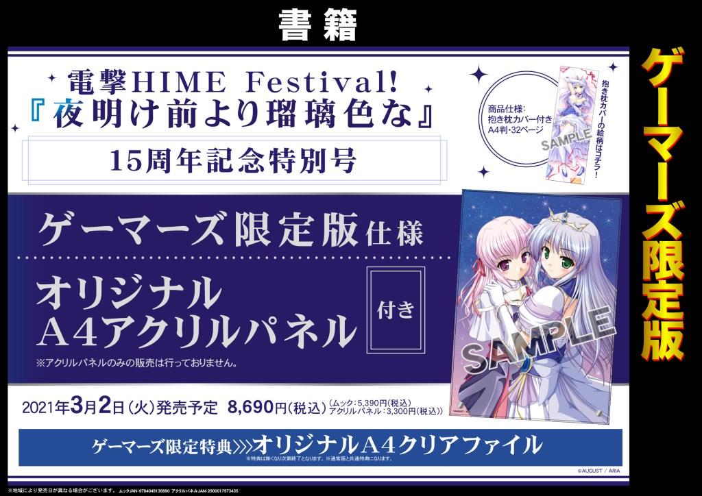 電撃HIME Festival! 『夜明け前より瑠璃色な』15周年記念特別号