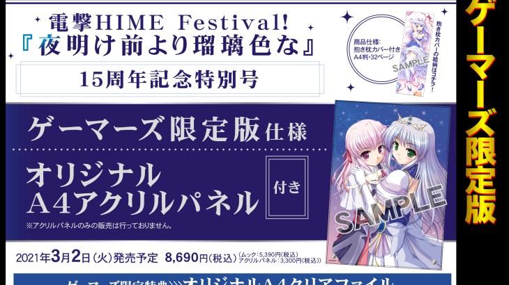 電撃HIME Festival!『夜明け前より瑠璃色な』15周年記念特別号、特典・発売日情報!
