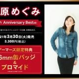 林原めぐみ30周年ベストアルバム発売!店舗特典・発売日情報!