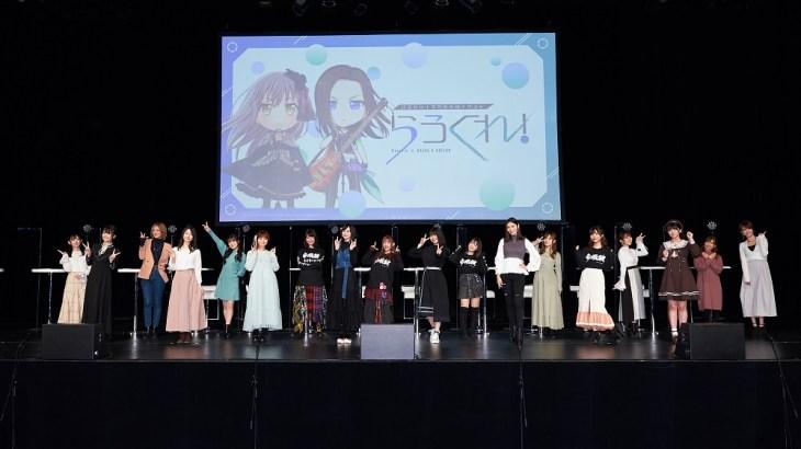 バンドリイベント「らうくれ!」&「あすはも!」開催レポート・公式画像到着!