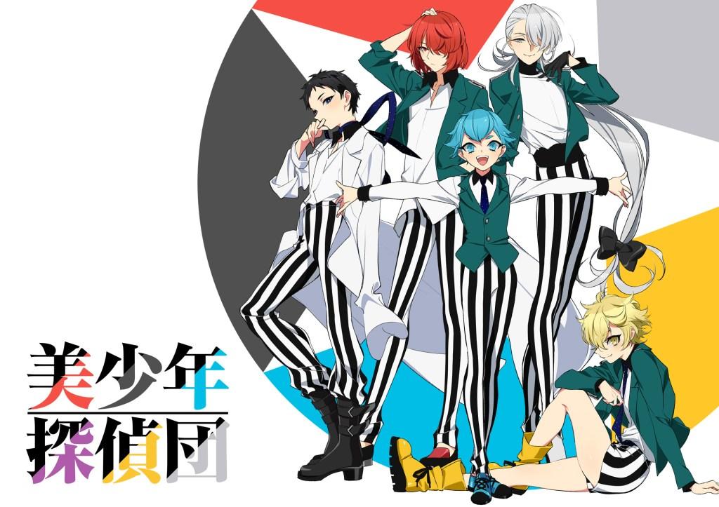 アニメ「美少年探偵団」