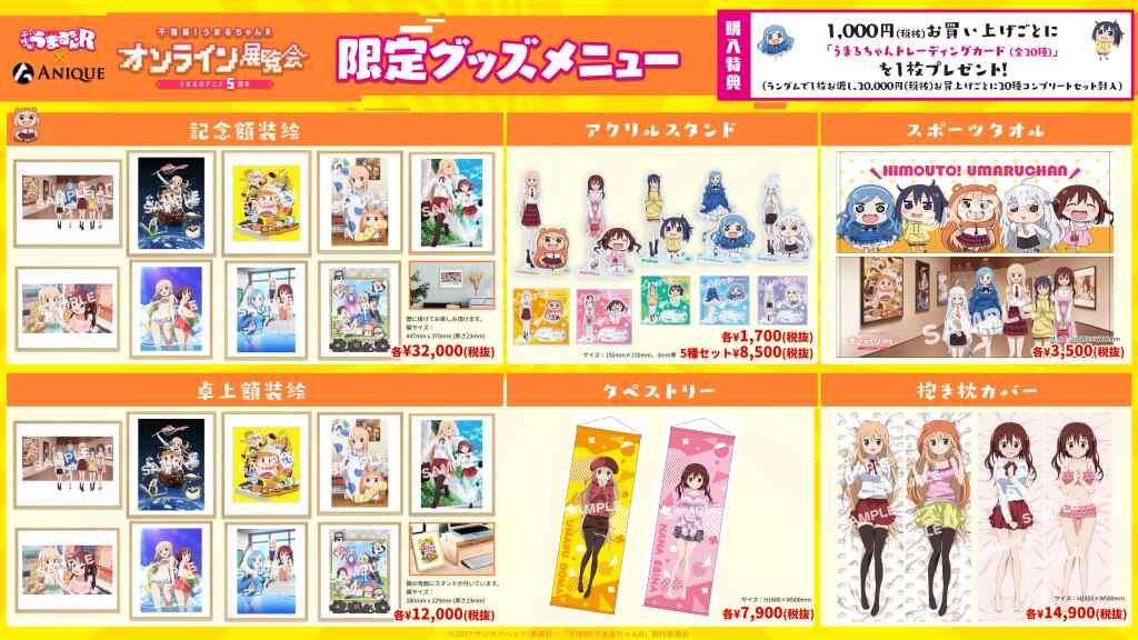 干物妹!うまるちゃんR オンライン展覧会 うまるのアニメ5周年