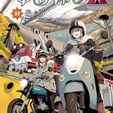 『ゆるキャン△』11巻発売日にランキング1位を獲得!特典・書籍情報!