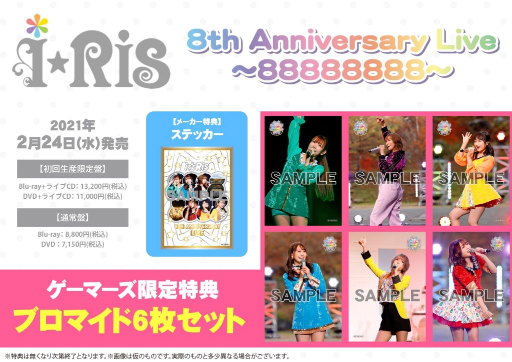 i☆Ris 8th Anniversary Live 〜88888888〜 Blu-ray