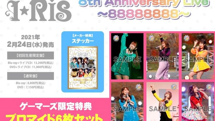 i☆Ris 8th Anniversary Liveセトリ・Blu-ray&DVD店舗特典情報!