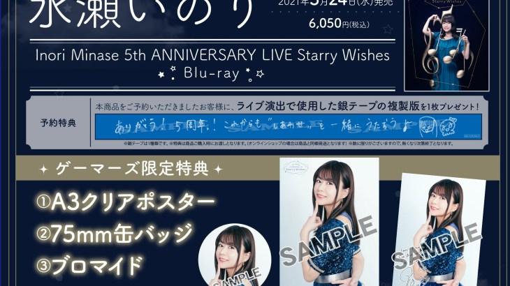 水瀬いのり5周年ライブセトリ・Blu-ray店舗特典情報!