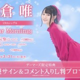 小倉唯「Clear Morning」店舗特典・CD情報!