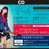 愛美、キングレコードからソロ歌手活動を開始!シングル「ReSTARTING!!」店舗特典・イベント情報!