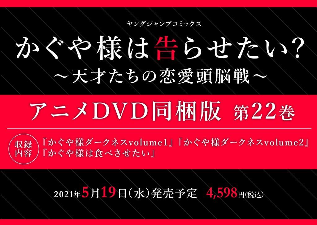 かぐや様は告らせたい22巻 OVA同梱版