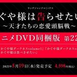 かぐや様は告らせたい22巻予約開始!特装版/OVA同梱版概要(ネタバレなし)