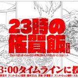 「23時の佐賀飯アニメ」声優・宮野真守&制作会社コメント到着!飯テロアニメ誕生!