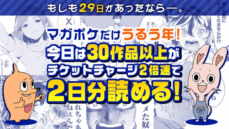 「マガポケ」漫画チケットチャージ速度が2倍に!