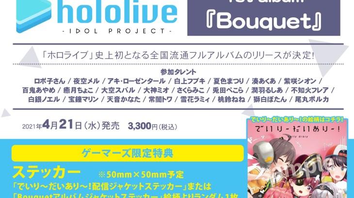 hololive IDOL PROJECT 1stアルバム「Bouquet」店舗特典・収録曲・CD情報!